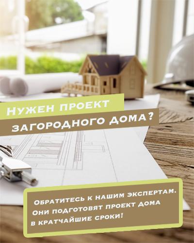 Нужен проект загородного дома